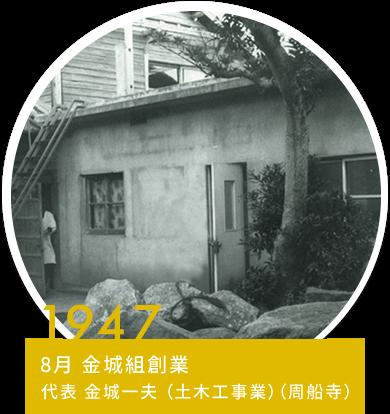 1947 8月 金城組創業 代表 金城一夫 (土木工事業)(周船寺)