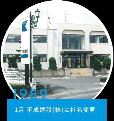 1989 1月 平成建設(株)に社名変更