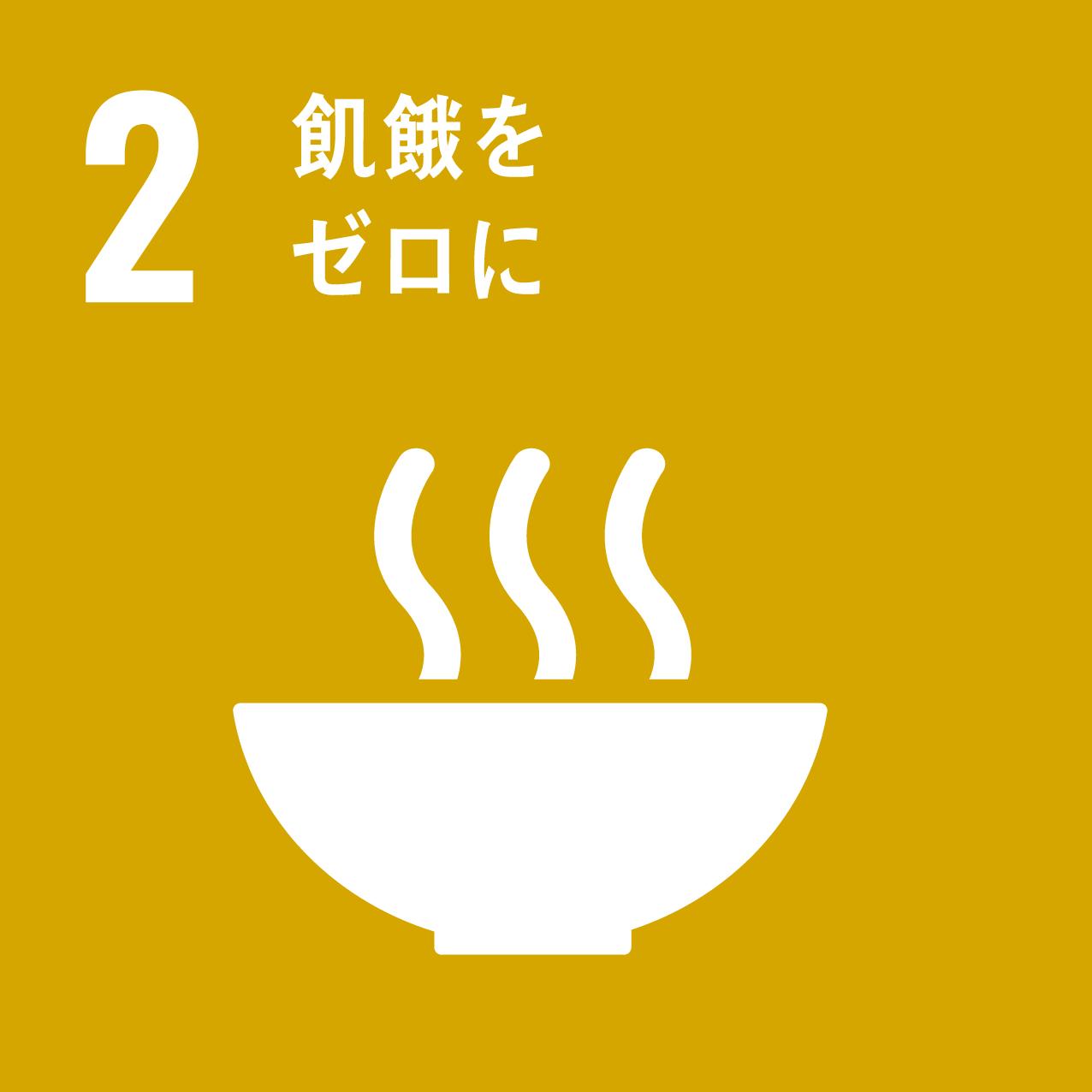 SDGs目標アイコン 2.飢餓をゼロに