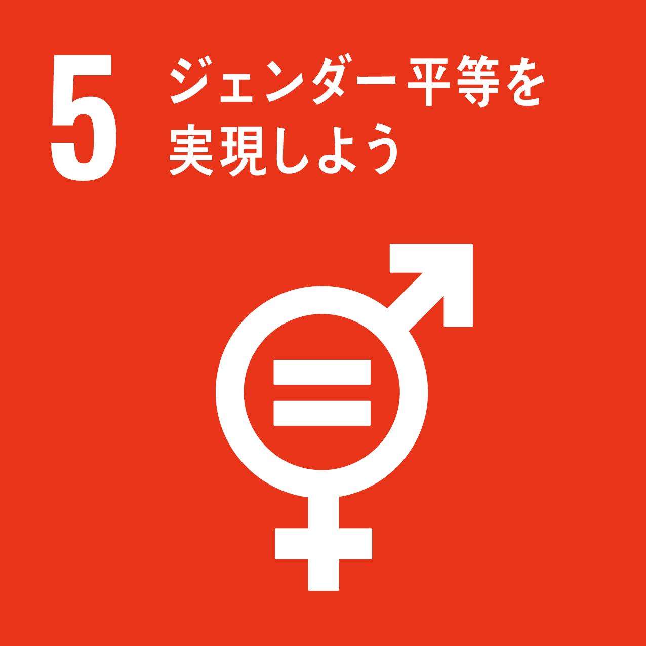 SDGs目標アイコン 5.ジェンダー平等を実現しよう