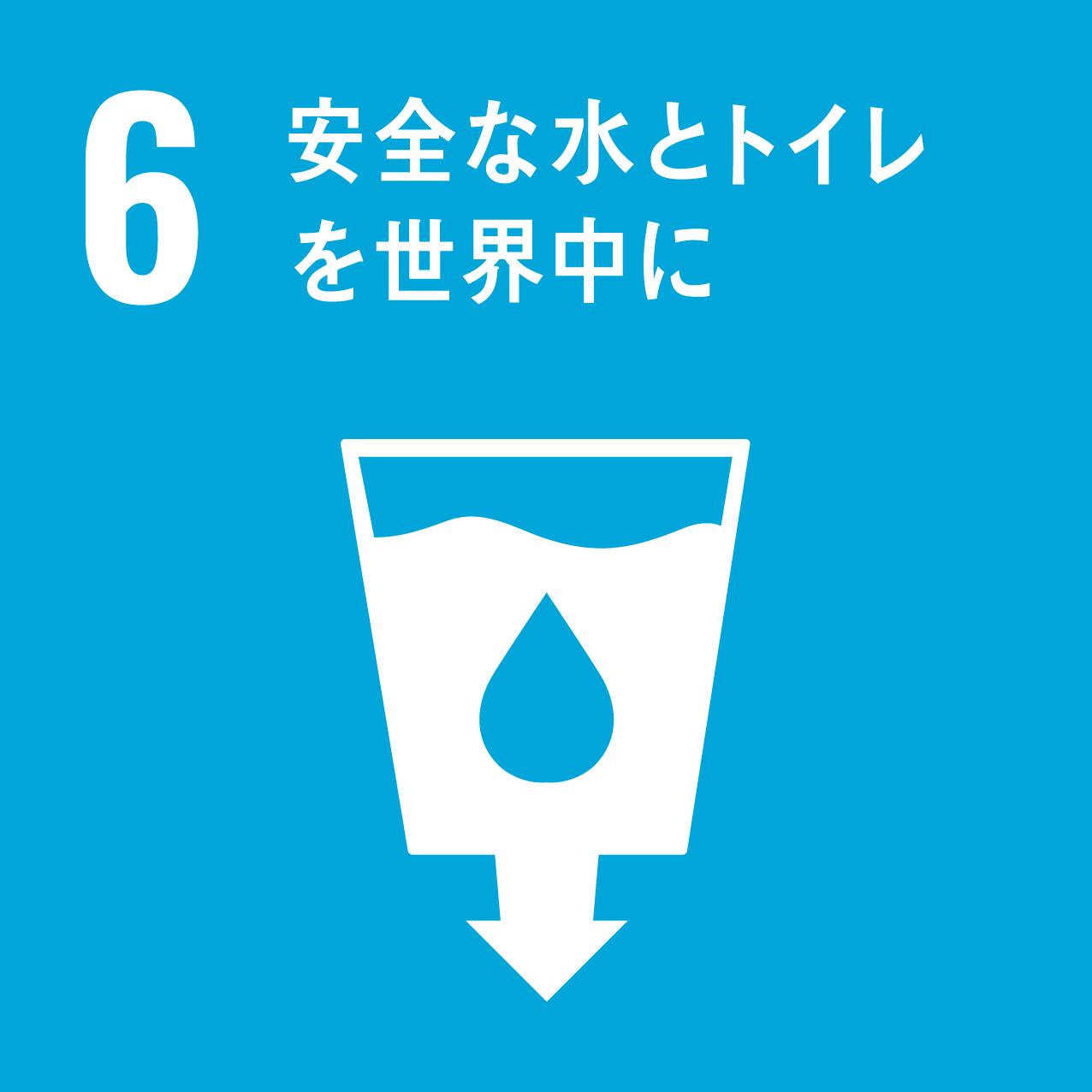 SDGs目標アイコン 6.安全な水とトイレを世界中に