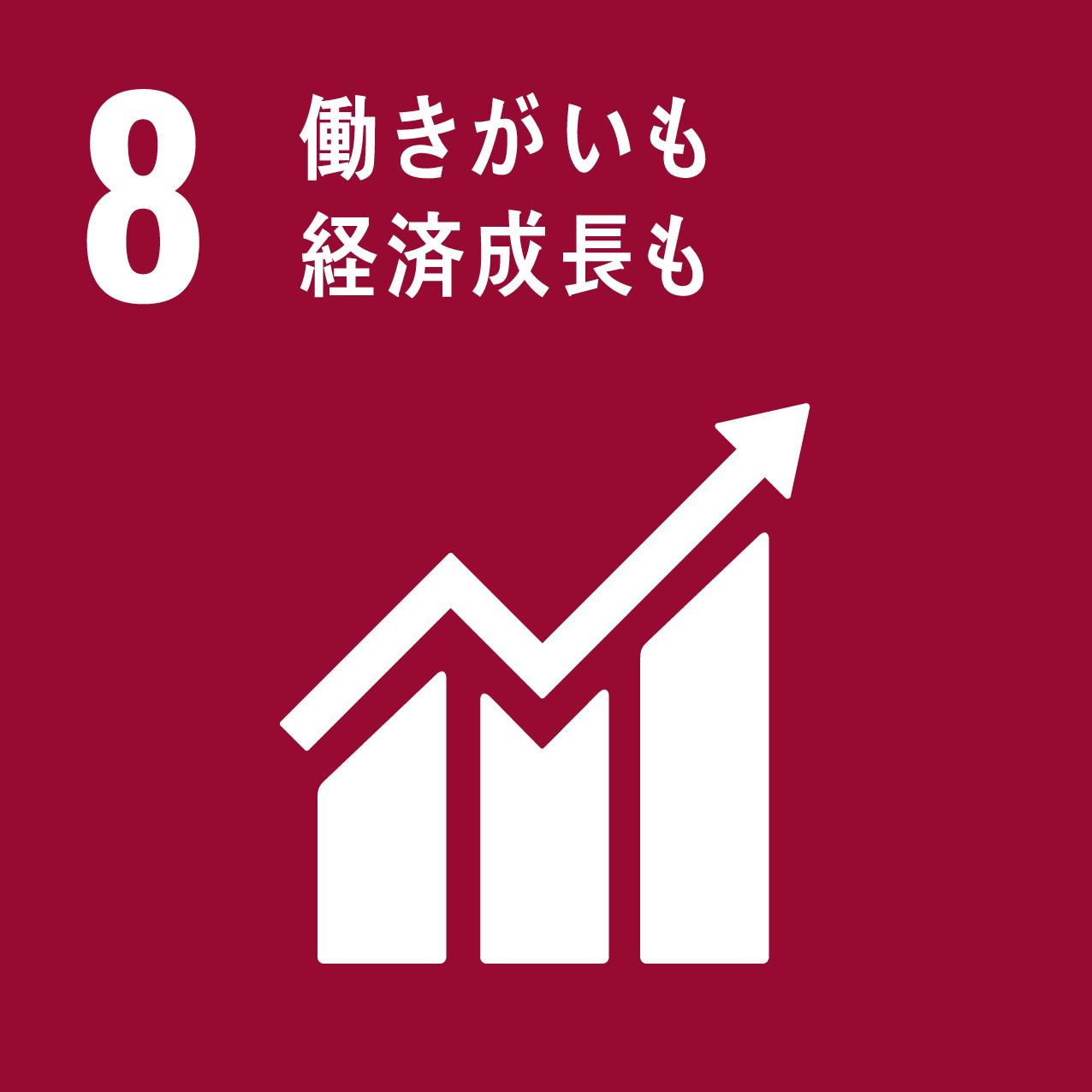 SDGs目標アイコン 8.働きがいも経済成長も