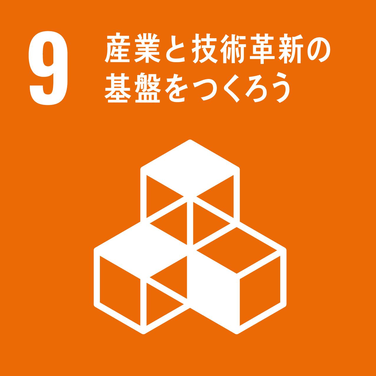 SDGs目標アイコン 9.産業と技術革新の基盤をつくろう