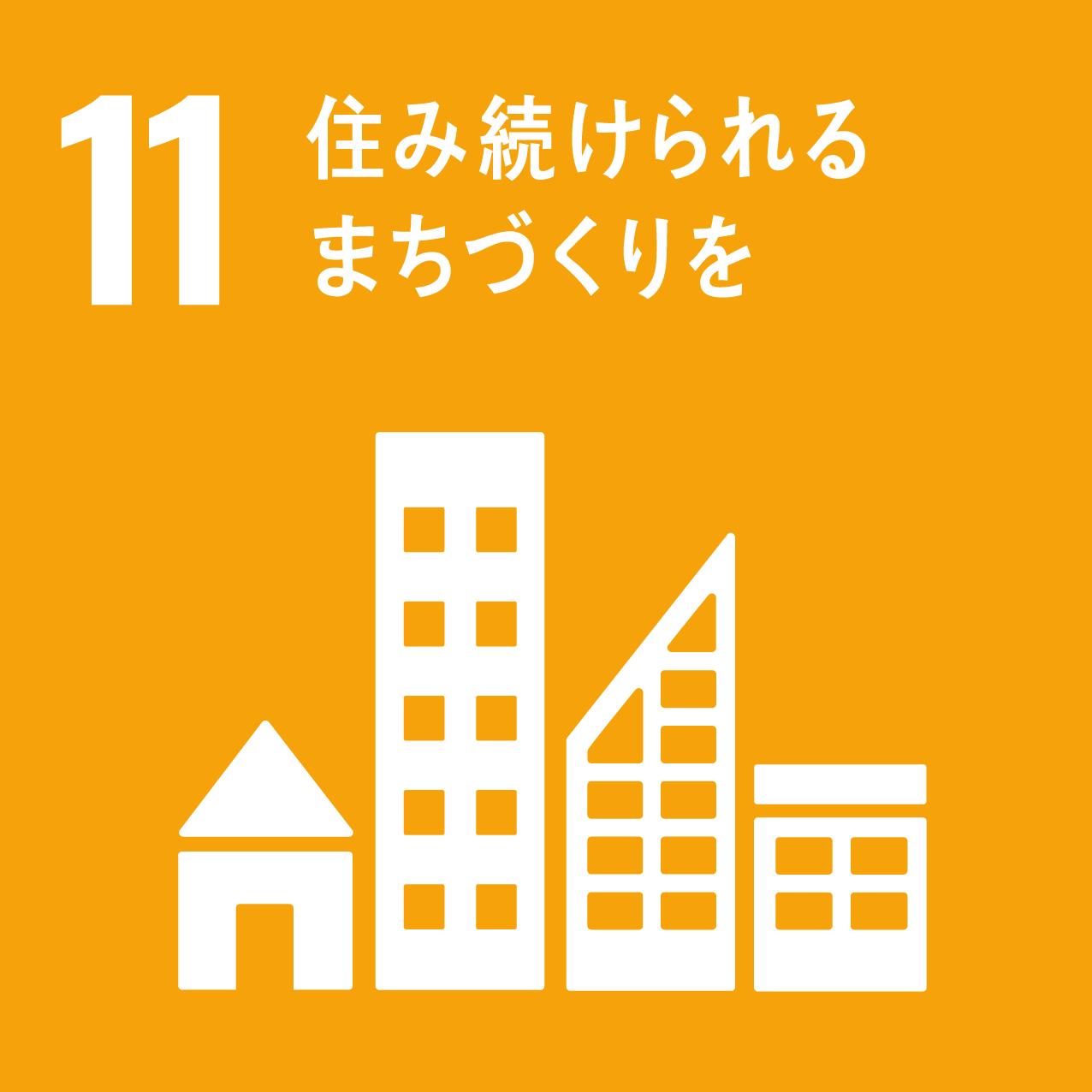 SDGs目標アイコン 11.住み続けられるまちづくりを