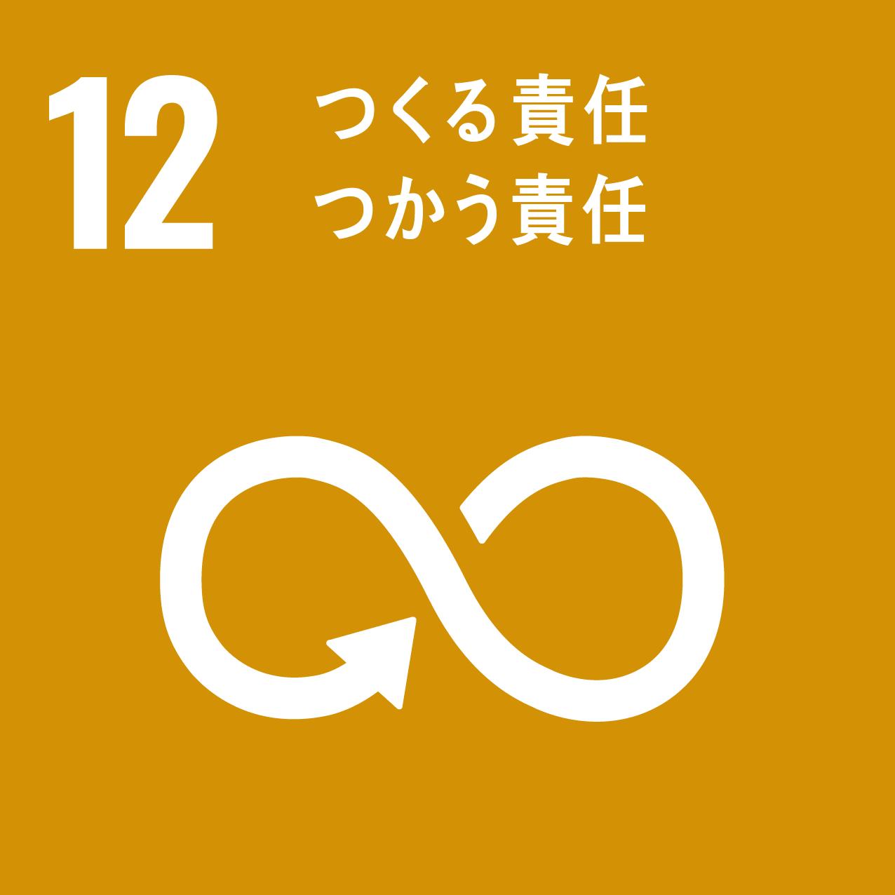 SDGs目標アイコン 12.つくる責任つかう責任