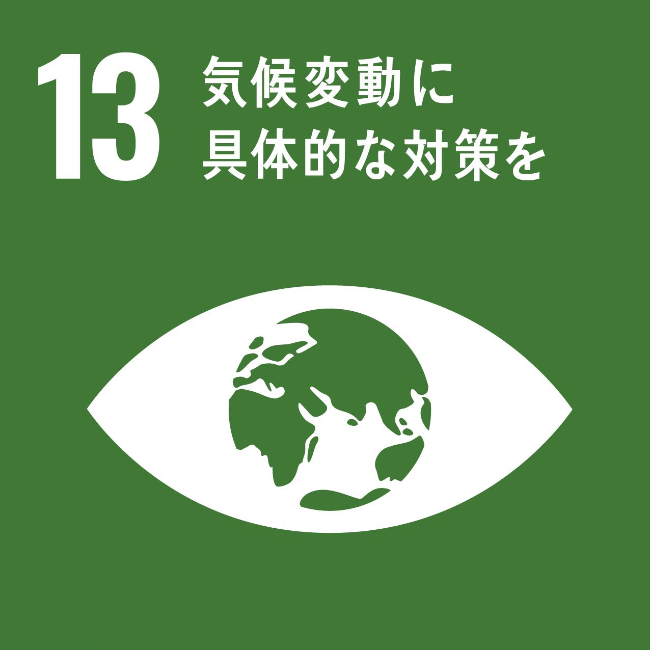 SDGs目標アイコン 13.気候変動に具体的な対策を