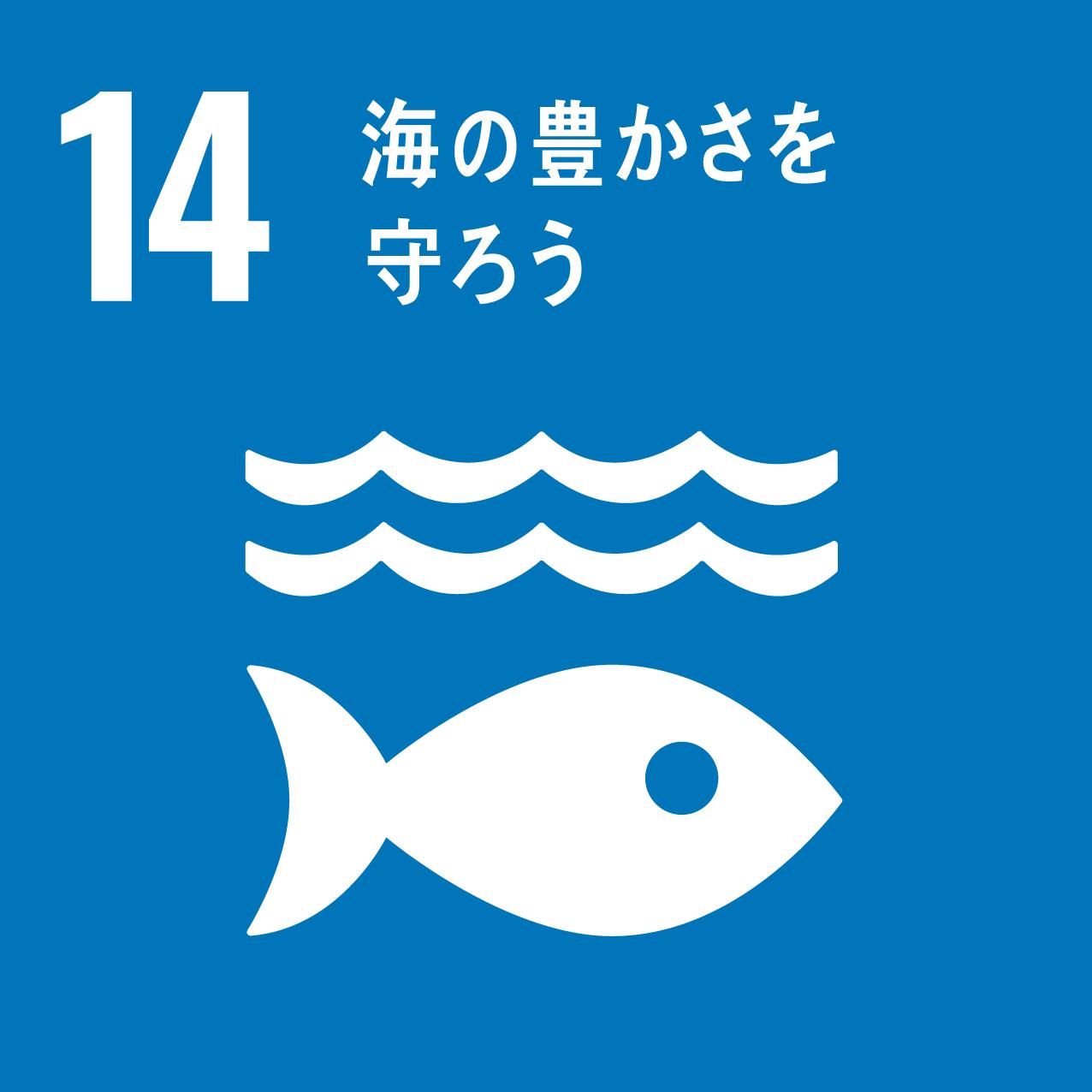 SDGs目標アイコン 14.海の豊かさを守ろう