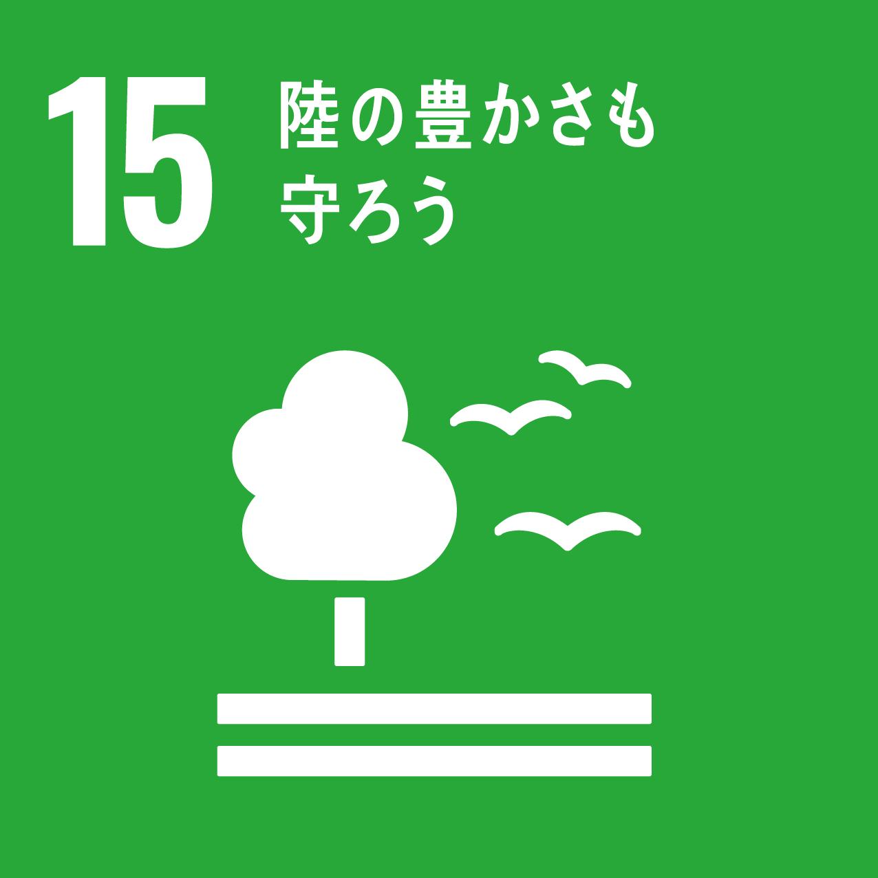 SDGs目標アイコン 15.陸の豊かさも守ろう