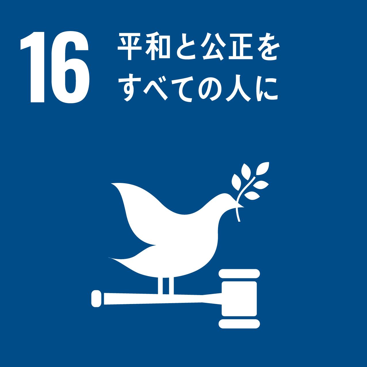 SDGs目標アイコン 16.平和と公正をすべての人に